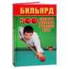 На фото 500 секретов обучения и техники игры