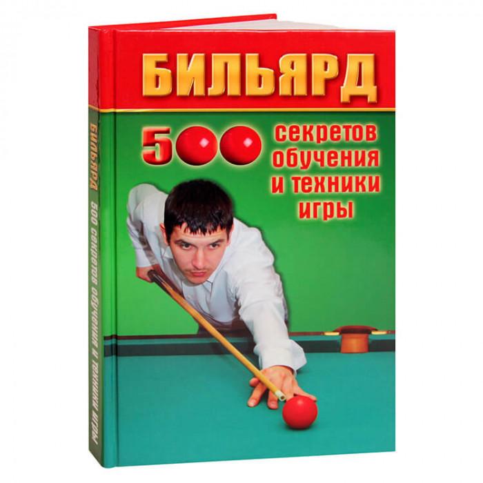500 секретов обучения и техники игры