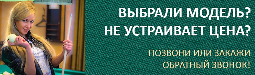 Где выгодного купить бильярдные столы для русского бильярда? В интернет-магазине Cue.Ru!
