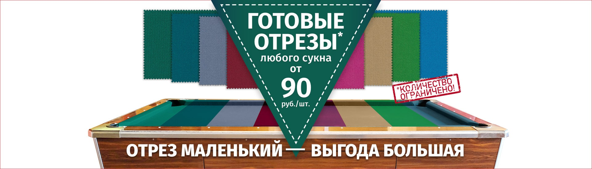 1920x550-cloth