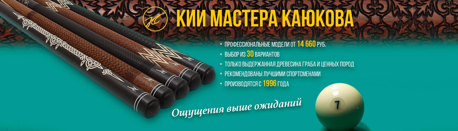 1920x550-kayukov-v2
