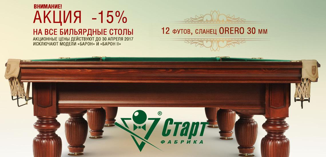 start_12ft_Orero30mm