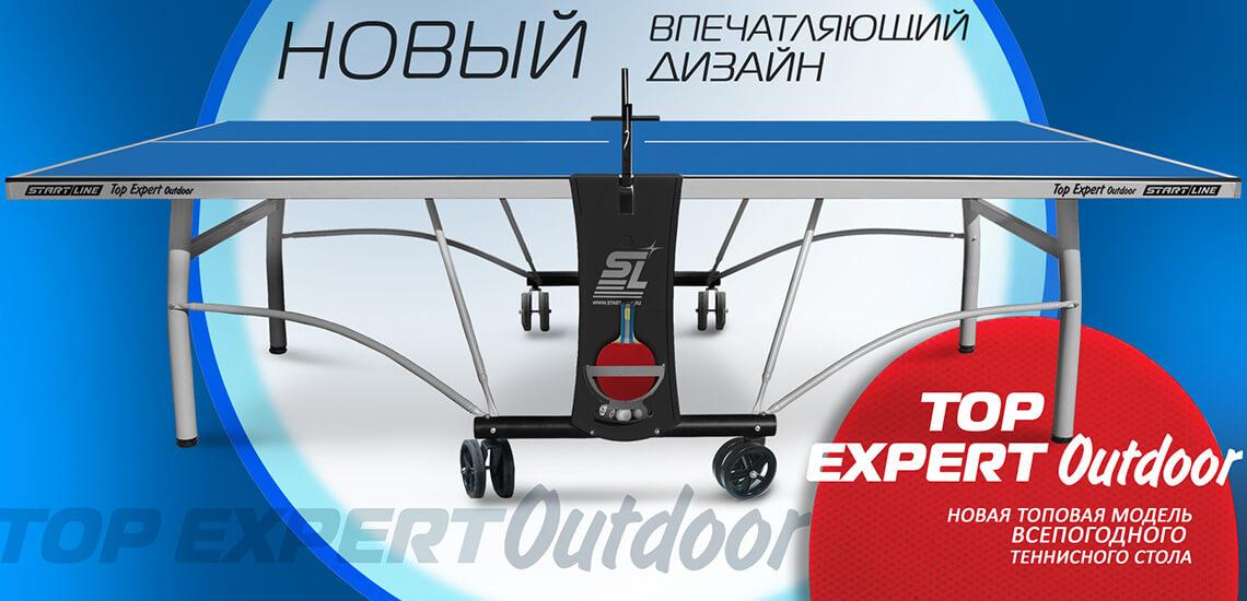 top_expert_outdoor_mainpage