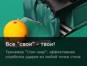 Бильярдный тренажер СТОП-Шар