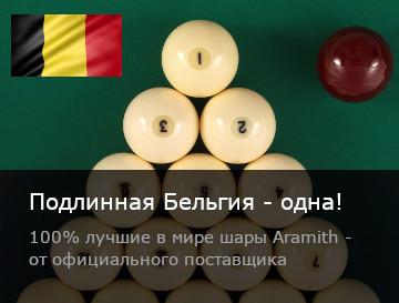 Бильярдные шары Aramith - Бельгия - Официальные поставки