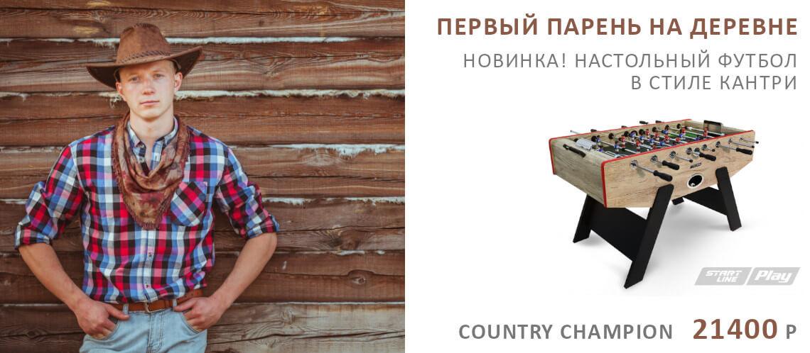 Настольный футбол/кикер Start Line Country Champion