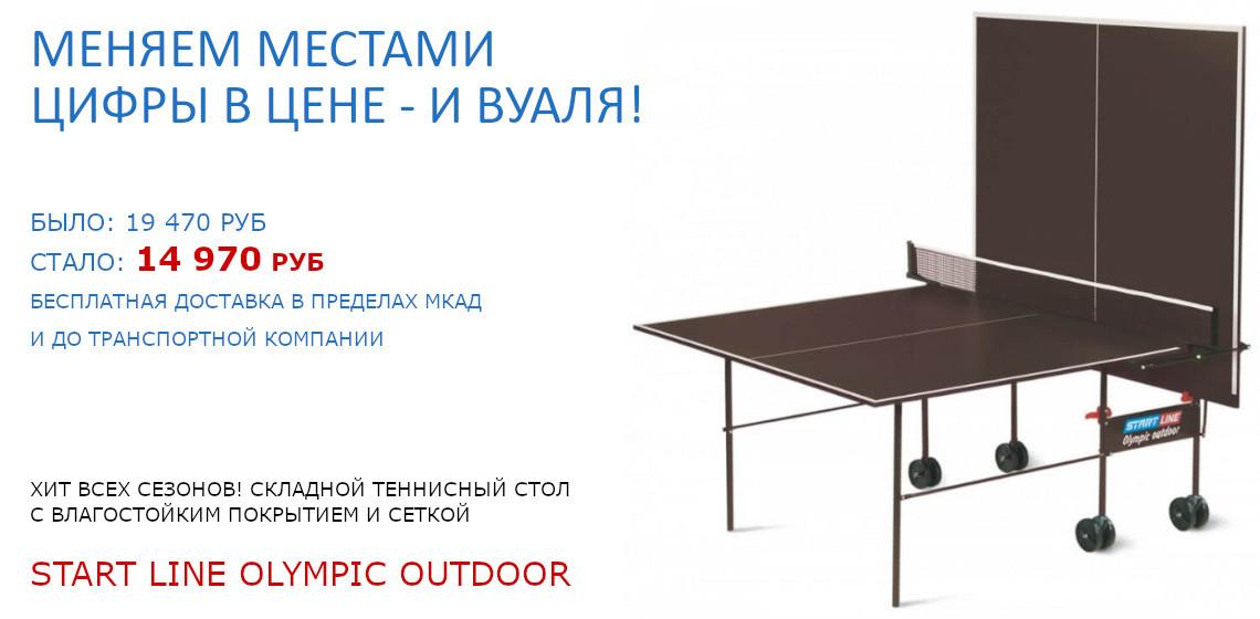 Теннисный стол Start Line Olympic Outdoor влагостойкий с сеткой - по низкой цене!