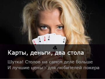 Столы и аксессуары для покера