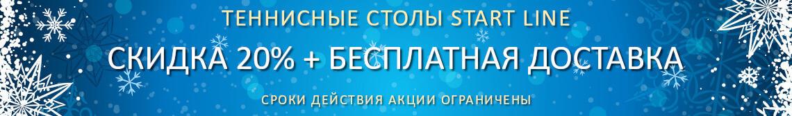 Скидки 20% и бесплатная доставка теннисных столов в пределах Московской КАД