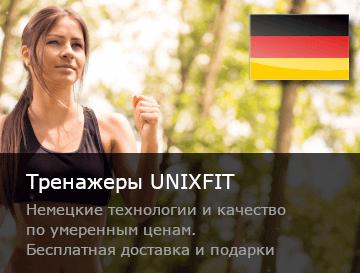 Спортивные тренажеры Unixfit