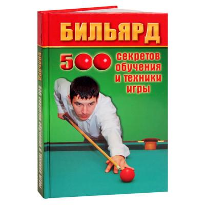 500 секретов обучения и техники игры В. П. Железнев