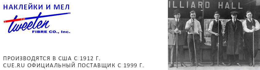 Cue.Ru с 1999 года официальный дистрибьютор Tweeten Fibre Co. (США)
