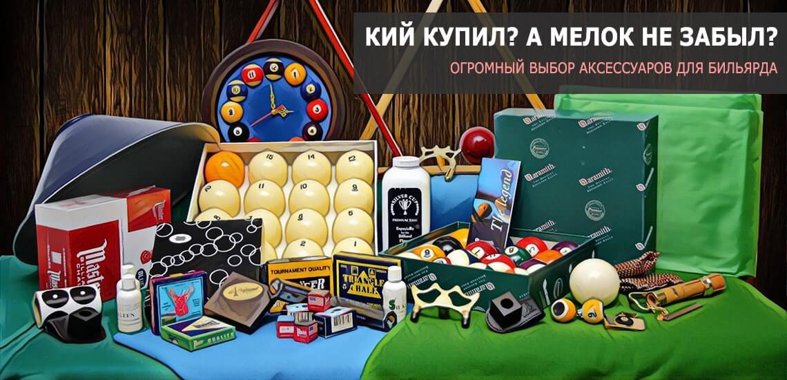 billiard_accessories_from_cue_ru_big