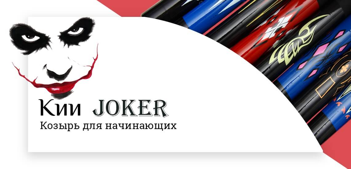 jokerR_large